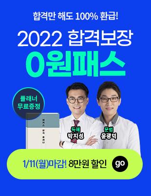2022 합격패스