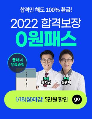 2022패스_0118end