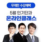 5월단독! 특강 오픈★