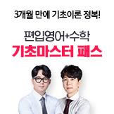 편입기초 마스터패스★