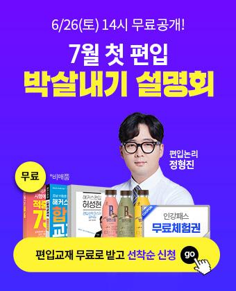 7월 첫 편입 박살내기 설명회