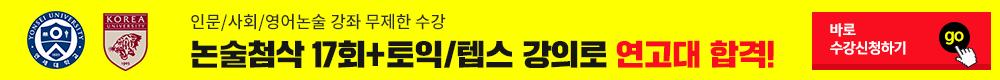 논술첨삭 17회+토익/텝스 강의로 연고대 합격! 바로 수강신청하기