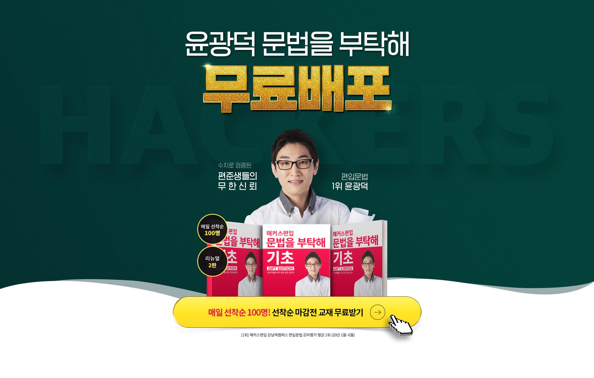 윤광덕 편입문법 교재 무료배포
