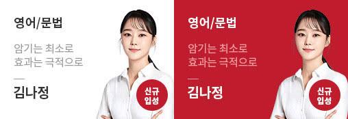 김나정(반복)