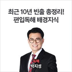 박지성쌤의 최근 기출 유형 총정리!