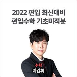 2022 최신대비 편입수학