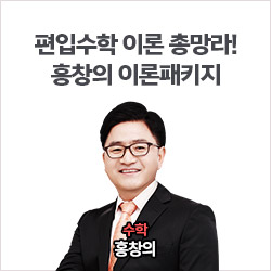 홍창의쌤의 수학 개념이론 총정리!