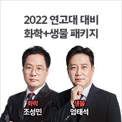 신규입성★편입화학/생물