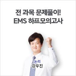 강우진쌤의 전영역 기본 문제풀이!