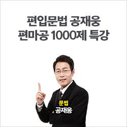 엄선한 주요 문법 1000제!