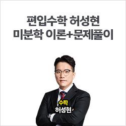 미적분학 개념+문제풀이까지!