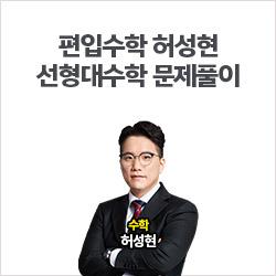 필수 유형+문제풀이 비법 대공개!