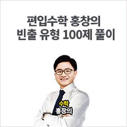 빈출 100개 유형만 꼼꼼하게!