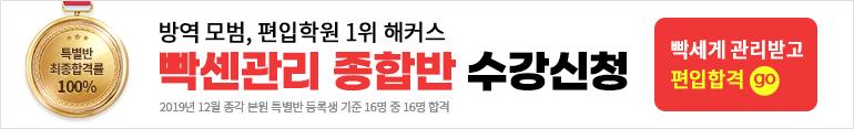 합격잡는 해커스 영어종합반!