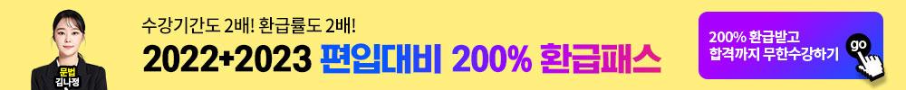 2020+2021 합격보장반
