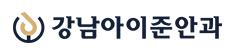 강남 아이준안과