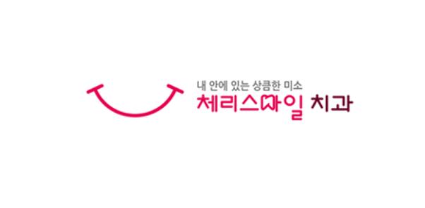 강남 체리스마일치과