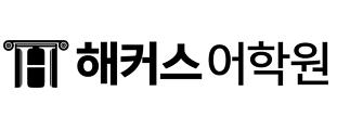 해커스어학원(강남역캠퍼스)