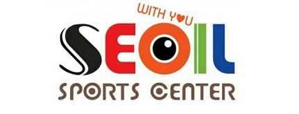 서일스포츠센터