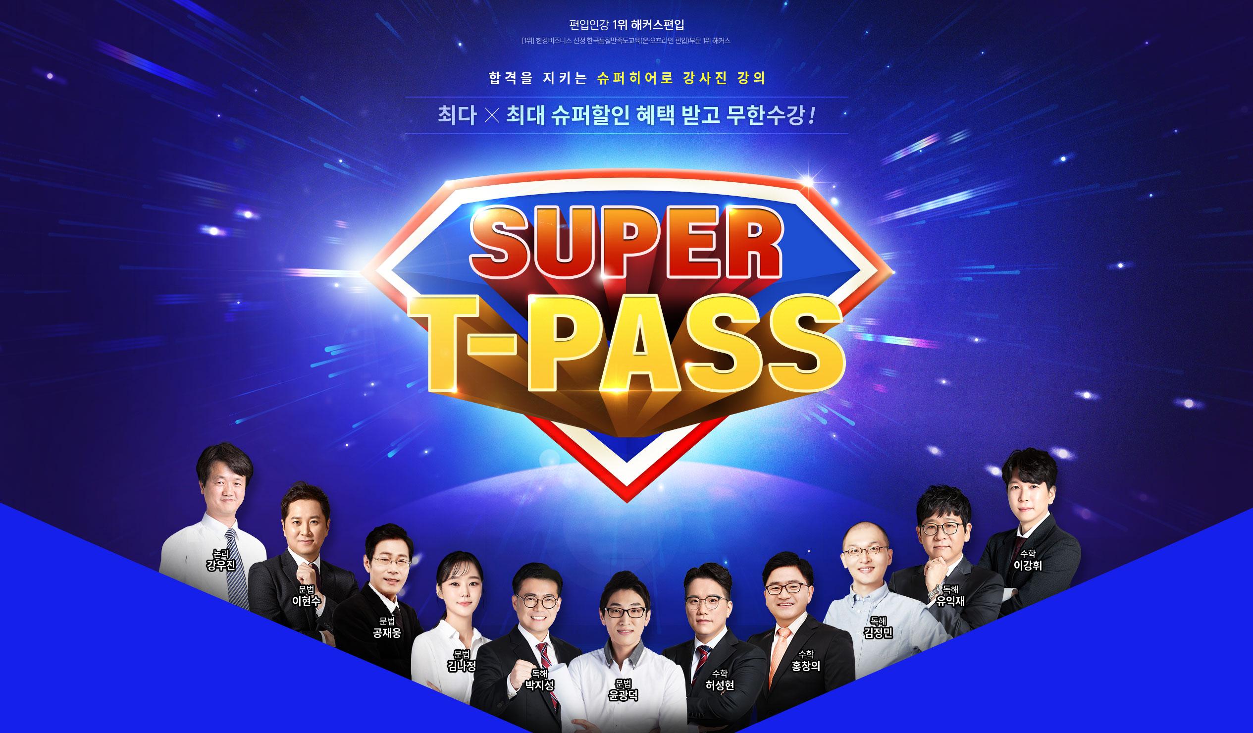 SUPER T-PASS