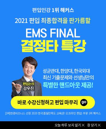 EMS 결정타 특강