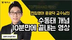 [편입문법] 수동태 개념 10분만에 완벽 정리하기! - 윤광덕 교수
