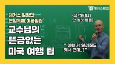 [편입독해] 교수님의 뜬금없는 미국 여행 팁 - 해커스 김정민