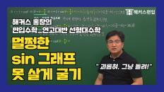 [편입수학] 멀쩡한 sin 그래프 못 살게 굴기! - 해커스 홍창의