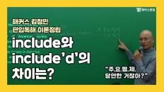 [편입독해] include와 include'd'의 차이는? - 해커스 김정민