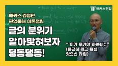 [편입독해] 분위기 알아맞혀보자, 딩동댕동! - 해커스 김정민
