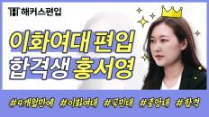 4개월만에 명문대 편입 합격! -홍서영 합격생