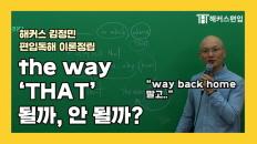 [편입독해] the way 'THAT' 될까, 안 될까? - 해커스 김정민