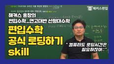 [편입수학] 편입수학 공식 로딩하기 SKILL - 해커스 홍창의