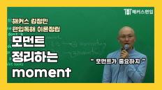 [편입독해] 편입영어 단어 모먼트 정리하는 moment - 해커스 김정민