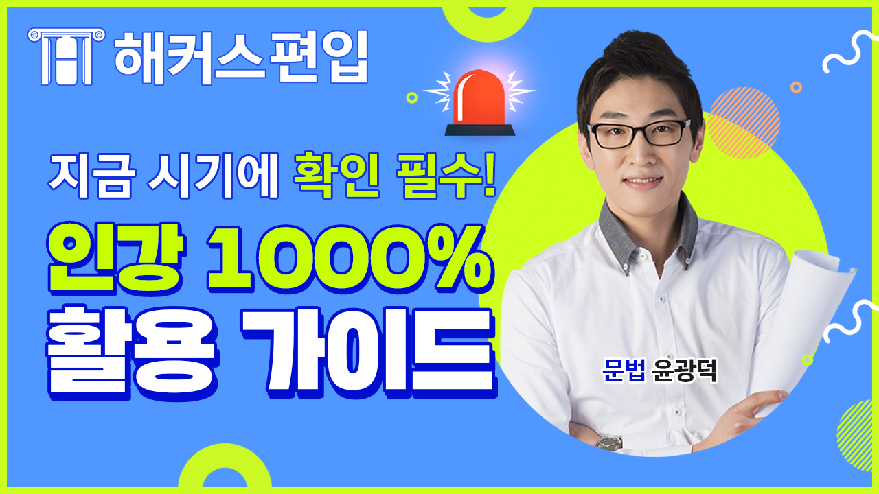 ★편입문법 클리닉★ 편입인강 1000% 효과적으로 듣는 방법! - 문법 윤광덕