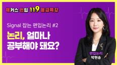 [119 응급특강 #2] 박현송교수님의 논리, 얼마나 공부해야 돼요?
