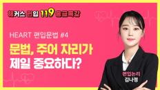 [119 응급특강 #4] 김나정교수님의 편입문법, 주어의 자리가 제일 중요하다!