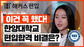 한양대학교 편입합격생의 성공비결 대공개!   최수정 합격생