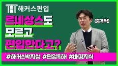 박지성교수님의 르네상스부터 편입 배경지식 정복하기!