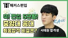 중앙대 포함 총 5개 학교 공대 최종합격! | 서태원합격생