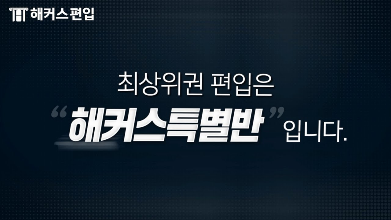 최상위권 대비 특별반★최종합격률 100%의 비밀