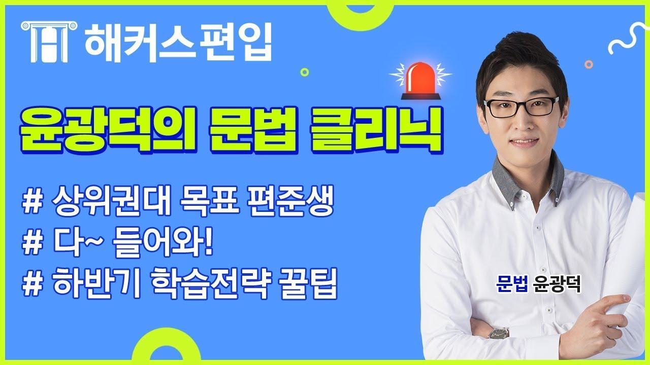 ⭐편입문법 클리닉⭐ 편준생 하반기 학습전략 꿀팁! (feat. 상위권대)