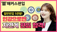 인강만으로 건국대 외 4개 대학교 편입 합격한 후기🔥    김한비 합격생