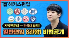 건국대 외 7개 대학교 편입 합격한 후기🔥    김현국 합격생